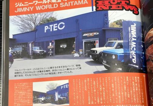 レッツゴー4WD 6月号にジムニーワールド埼玉が掲載されました!
